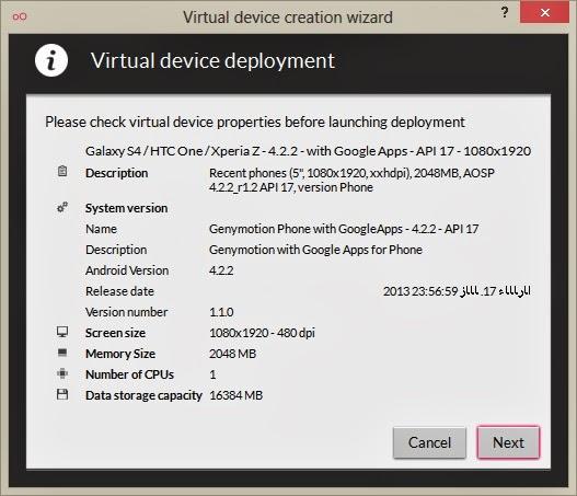 تنصيب اندرويد galaxy s4, htc one, xperia z على الكمبيوتر وتشغيل كل برامج الاندرويد النسخة هي نسخة قوقل بلي الخام