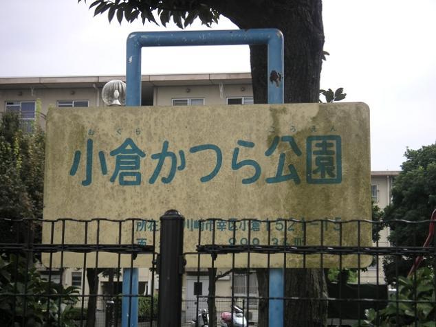 「小倉かつら公園」というところがあるらしい