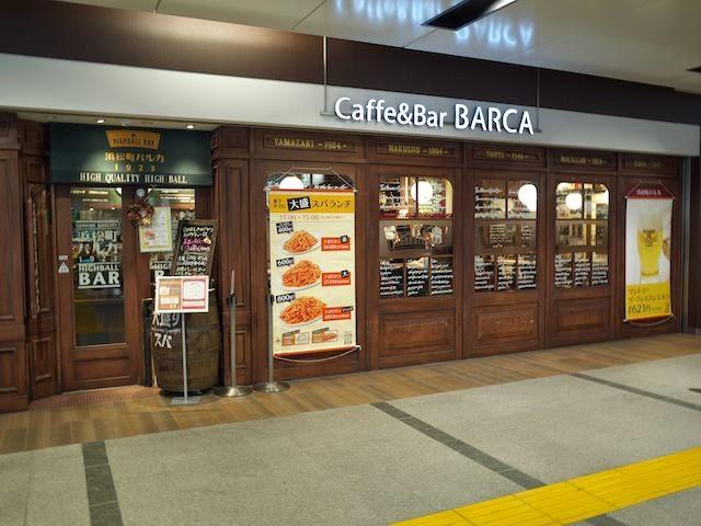 バルカ@浜松町駅