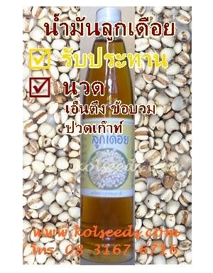 น้ำมันลูกเดือย ใช้นวดลดอาการปวดเก๊าท์ รับประทานบำบัดอาการปวดกะเพาะอาหาร ช่วยขับปัสสาวะ