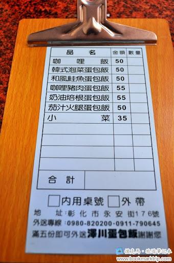 澤川蛋包飯菜單