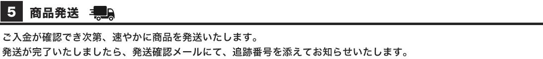 5.商品発送