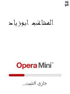 حصريا احدث اصدار اوبرا ميني opera mini 6يعمل مجانا علي اتصالات تم اضافه اصدار4.3الجديد Screenshot0024