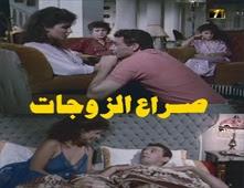 فيلم صراع الزوجات
