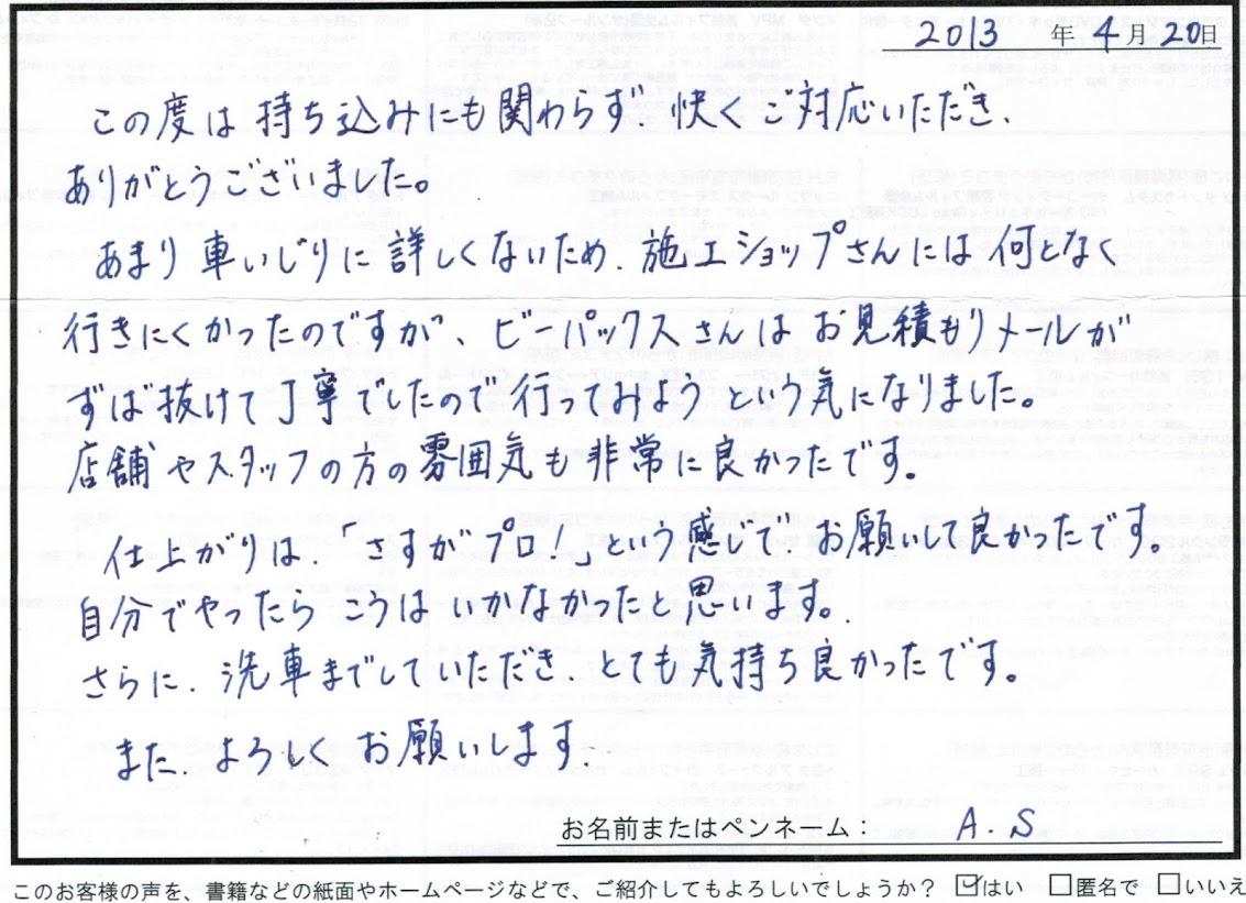 ビーパックスへのクチコミ/お客様の声:A.S 様(滋賀県大津市)/三菱 パジェロ