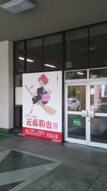 新居浜市立郷土美術館の「ジブリの動画家 近藤勝也展」に行ってきた。あと、ぬいぐるみを買ったw #ジブリ