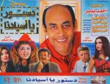 مسرحية دستور يا أسيادنا