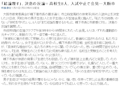 【桜宮高2自殺】橋下市長の入試中止説明に在校生「具体的な理由ない」「礼儀が一番大切」「傷を癒せるのは先生」我関せず