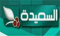 Watch Al Saeedah TV Live Online - Live TV Streaming