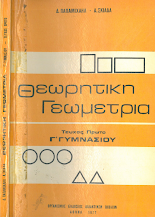 Θεωριτκή Γεωμετρία Γ Γυμνασίου