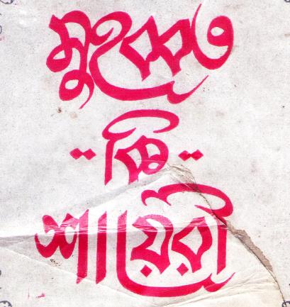 মুহব্বত কি শায়েরী - মির্জা গালিব