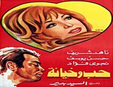 فيلم حب وخيانة