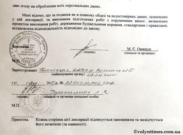 Витяг з декларації ДАБК від 16.08.2012