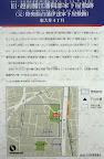 品川区が設置した仙台藩大井屋敷解説板