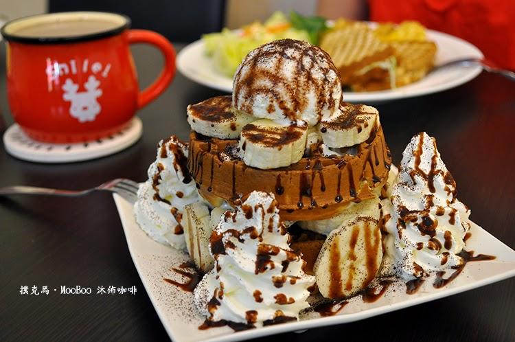 沐佈咖啡巧克力香蕉鬆餅