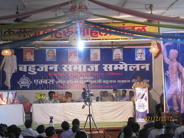 Bahujan Samaj Sammelan, Balaghat 12-Feb-2012