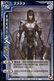 Wen Yan 6