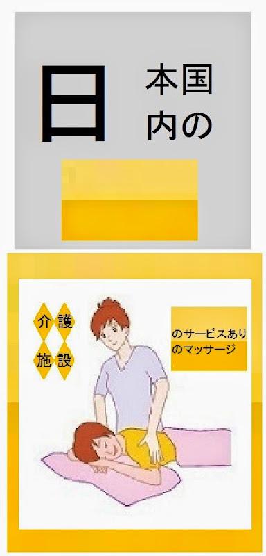 日本国内・介護施設のサービスありのマッサージ店情報_記事概要の画像