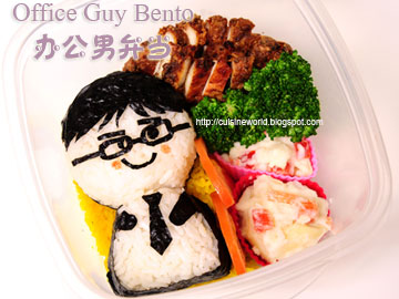 Office Guy Bento