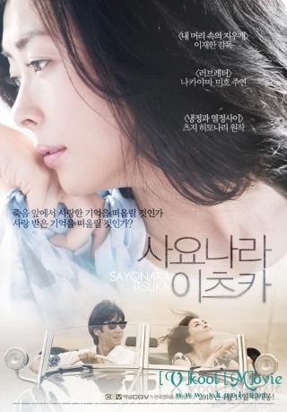 Phim Bao Giờ Chia Tay - Sayonara Itsuka