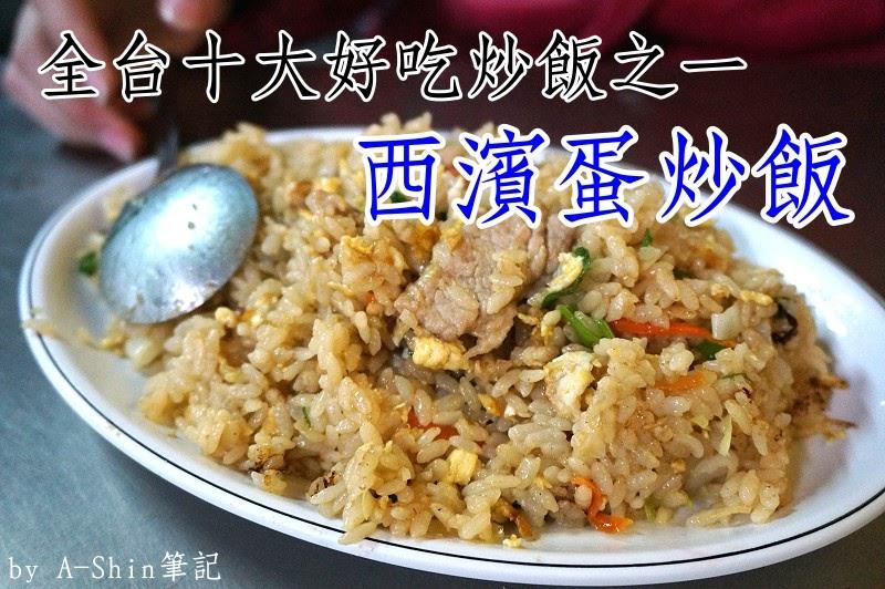 西濱蛋炒飯|忠孝夜市熱門美食外,更上了全台十大好吃炒飯之一,沒錯,就是西濱蛋炒飯!