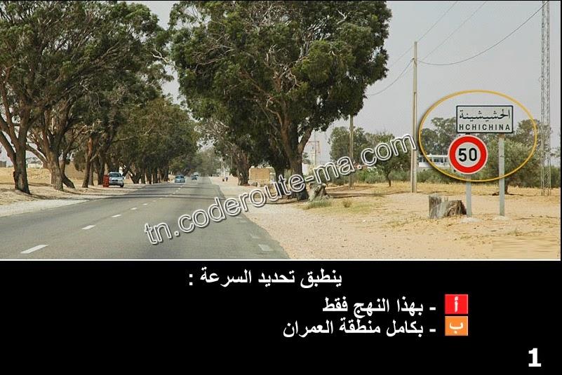 telecharger code de la route tunisie 2015 test permis tunisie auto ecole en line code de la. Black Bedroom Furniture Sets. Home Design Ideas