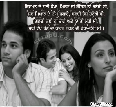 Once we were together now :( - Sad-Punjabi-Pics Punjabi pictures