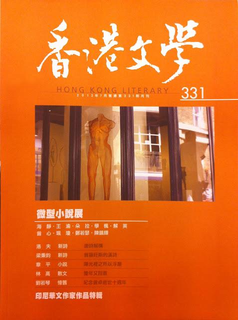 2012年7月1日 <香港文學> 總331期