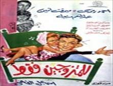 فيلم للمتزوجين فقط