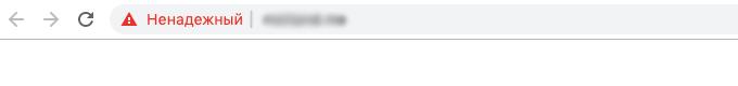 Версії Chrome 76 адресний рядок сайту без SSL сертифікату