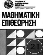 Μαθηματική Επιθεώρηση - τεύχος 21ο