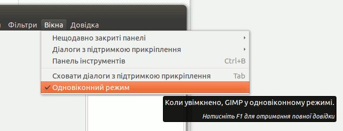 Одновіконний режим Gimp
