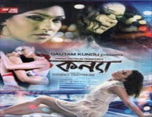 فيلم Teen Kanya