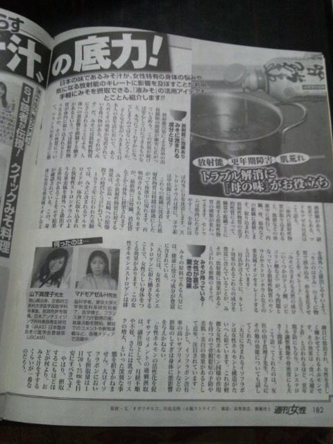 2011年の年末頃に、週刊女性は、「味噌が放射能に効く」と紹介していた。