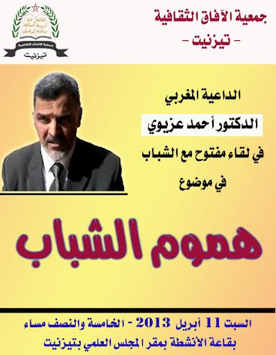 الداعية المغربي أحمد عزيوي في لقاء مفتوح مع الشباب