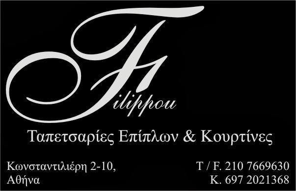 Filippou - Μελέτη Λογότυπου και κάρτας - Study of Logo and Card - ideastudio.gr