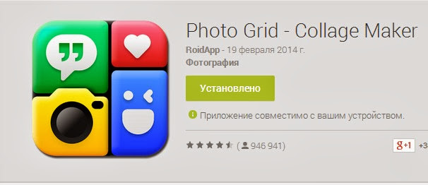 приложение Photo Grid