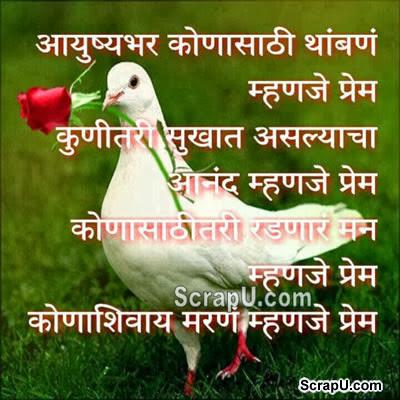 Saari zindagi kisi ka intezar karo ye prem hai. Uske bina jee nahi pao ye prem hai. - Love pictures