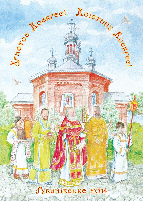Великоднє Євангеліє для дітей