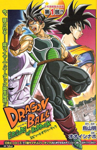 Bảy viên ngọc rồng Plus - Dragon Ball Plus