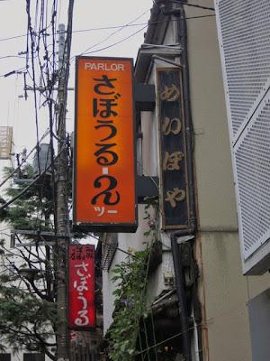 店頭に掲げられたオレンジ色の看板