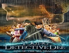 فيلم Young Detective Dee: Rise of the Sea Dragon