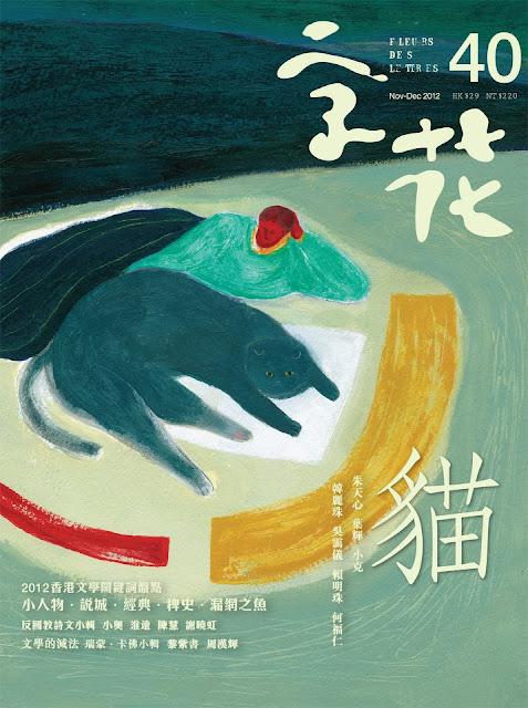 2012年11月 《字花》第四十期.貓