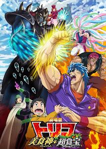 Toriko Movie 2 - Toriko Movie 2 2013 poster