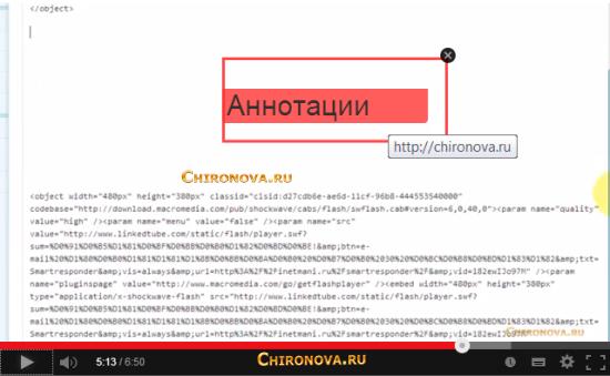 Аннотация YouTube - Ярлык