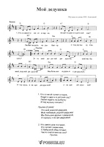 """Песня """"Мой дедушка"""". Музыка Л.И. Алёхиной: ноты"""