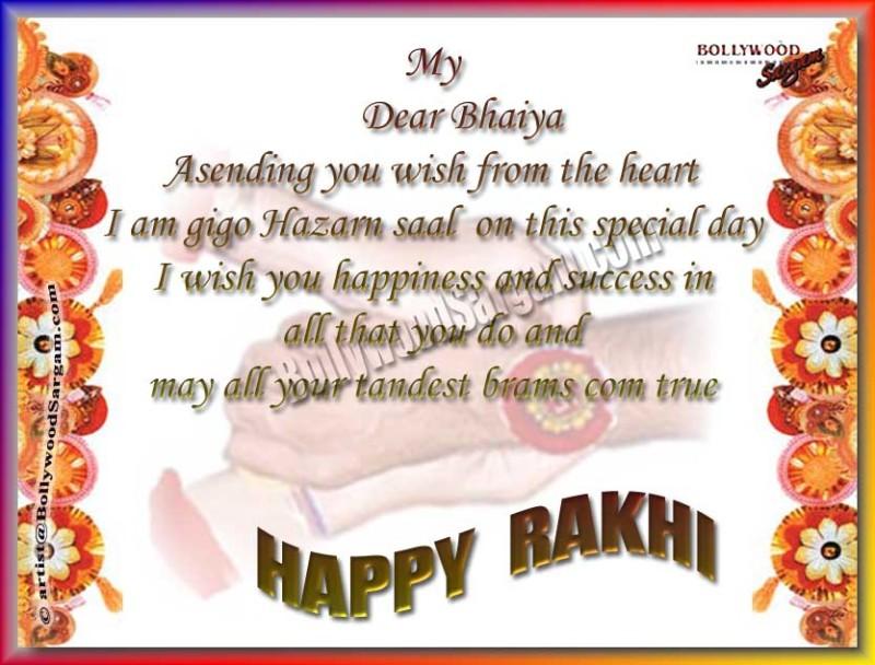 rakshbandhan rakshabandhan special