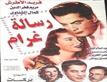 مشاهدة فيلم رسالة غرام