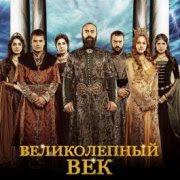 Великолепный век 107 серия смотреть онлайн на русском языке 5 сезон бесплатно анонс