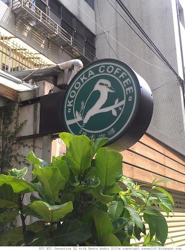 120917庫卡咖啡003.jpg